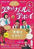 NHKテレビ 知りたガールと学ボーイ 2020年 4月号 [雑誌] (NHKテキスト)