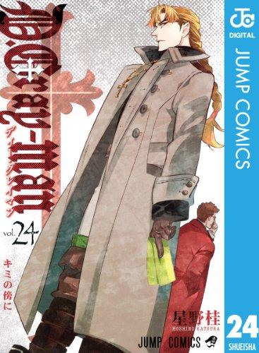 D.Gray-man 24 (ジャンプコミックスDIGITAL)