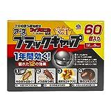 ブラックキャップ ゴキブリ駆除剤 12個入×5袋