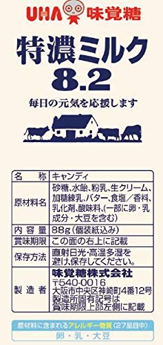 UHA味覚糖特濃ミルク8.288g×6袋
