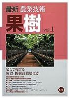 最新農業技術 果樹〈vol.1〉楽して稼げる施設・低樹高栽培ほか