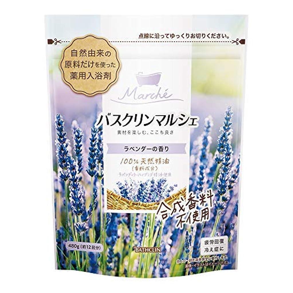 小麦破滅的な荒らすバスクリンマルシェ ラベンダーの香り 480g × 3個セット