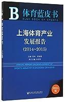 体育蓝皮书:上海体育产业发展报告(2014~2015)