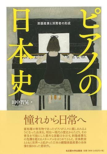 ピアノの日本史―楽器産業と消費者の形成― / 田中 智晃