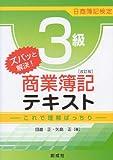 ズバッと解決! 日商簿記検定3級商業簿記テキスト[改訂版]