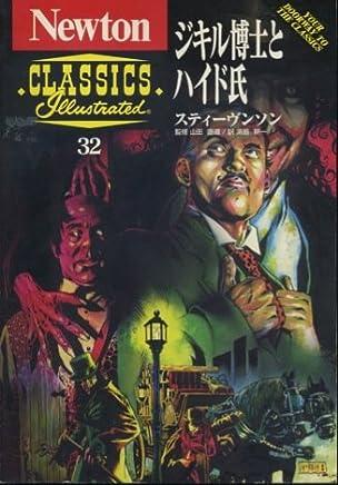 ジキル博士とハイド氏 (Newton CLASSICS Illustrated)