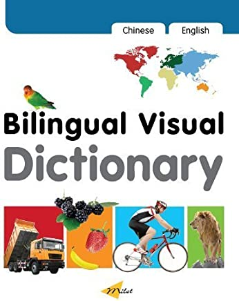 Milet Bilingual Visual Dictionary (English-Chinese) by Milet Publishing (2012) Hardcover
