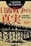 これだけは知っておきたい日露戦争の真実―日本陸海軍の「成功」と「失敗」