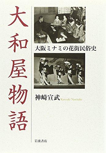 大和屋物語――大阪ミナミの花街民俗史
