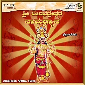 Sri Veerabhadreshwara Namadyana