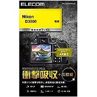エレコム 液晶保護フィルム 高光沢 AR 高精細 衝撃吸収 Nikon D3500 専用 DFL-ND3500PGHD