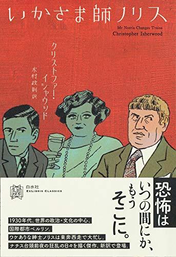 いかさま師ノリス (エクス・リブリス・クラシックス)