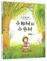 小柳树和小枣树(美绘注音版 孙幼军童话经典)