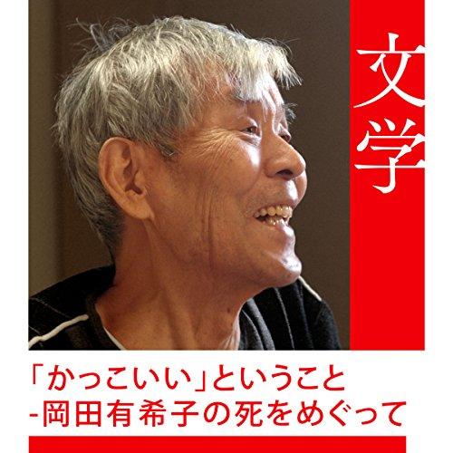 「かっこいい」ということ-岡田有希子の死をめぐって | 吉本 隆明