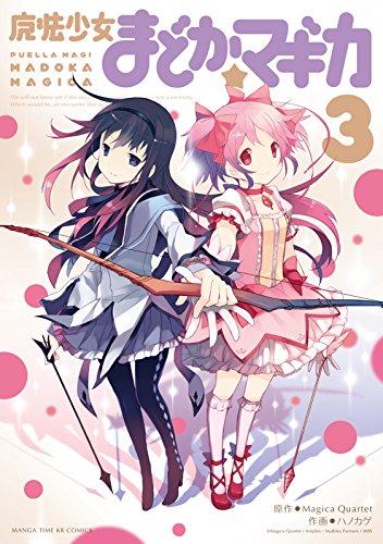 魔法少女まどか☆マギカ 3巻 (まんがタイムKRコミックス)の詳細を見る