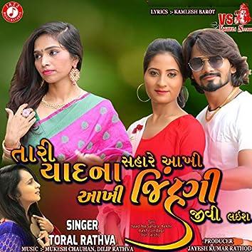 Tari Yaad Na Sahare Aakhi Aakhi Jindagi Jivi Laishu - Single