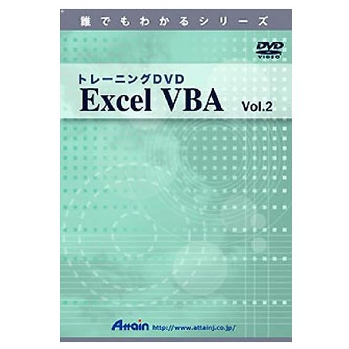 グレートバリアリーフレーザ中間トレーニングDVD Excel VBA Vol.2