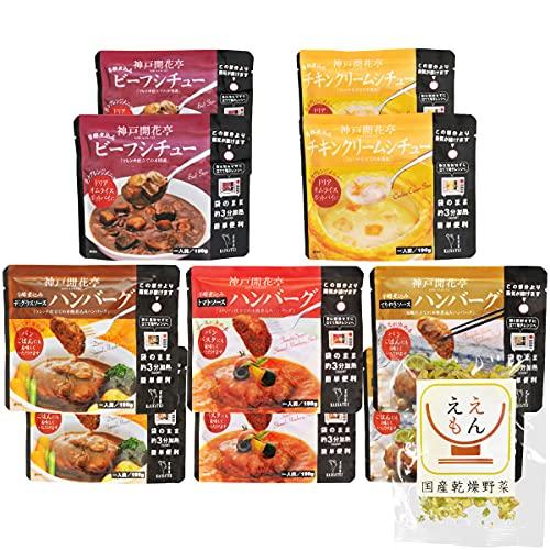 レトルト 惣菜 ハンバーグ シチュー 詰め合わせ 10袋 神戸開花亭 セット 食品 常温 国産乾燥野菜