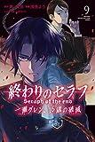 終わりのセラフ 一瀬グレン、16歳の破滅(9) (月刊少年マガジンコミックス)