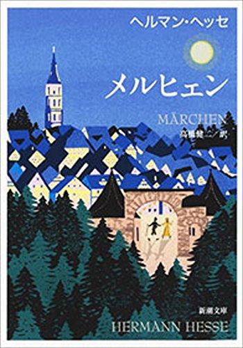 20世紀を代表するドイツの作家、ヘルマン・ヘッセ。その名高さ故、どこかとっつきづらさを感じていたあなたにも、ぜひ手に取っていただきたいのが「メルヒェン」。  詩人でもある著者が、美しい言葉で紡いだ9つの短編童話集です。
