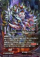 神バディファイト S-BT05 悪魔竜 ルプス ( 超ガチレア ) 神VS王!!竜神超決戦!! | ダークネスドラゴンW 悪魔竜 モンスター