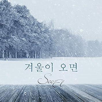 겨울이 오면