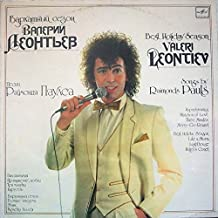 Best Holiday Season - Valeri Leontiev - Songs By Raimonds Pauls [Vinyl LP Record]