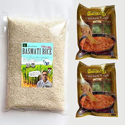 米 バスマティライス 1kg と Mother's Recipe カレーペースト チキンティッカ 90g2袋