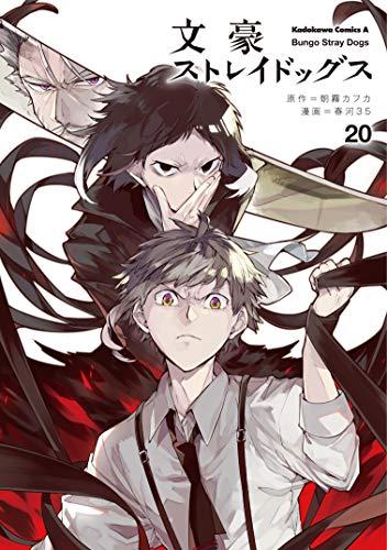 文豪ストレイドッグス (20) (角川コミックス・エース)
