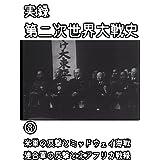 実録 第二次世界大戦 第三巻 米軍の反撃とミッドウェイ海戦 連合軍の反撃と北アフリカ戦線