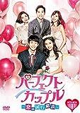 パーフェクトカップル~恋は試行錯誤~ DVD-BOX1[DVD]