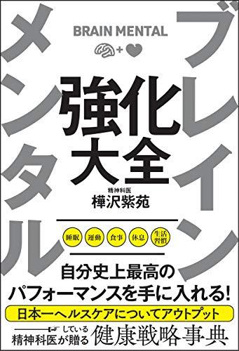 ブレイン メンタル 強化大全 (サンクチュアリ出版)