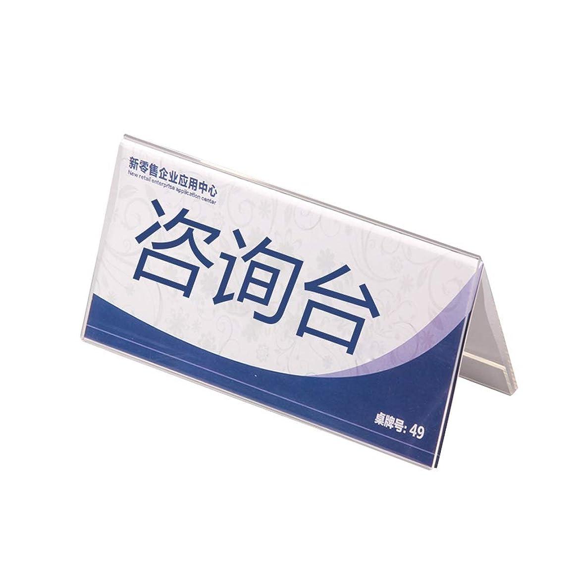 マーカー逆ビットSGMYMXメニューホルダー プロパガンダブラケットアクリルディスプレイスタンドデスクトップ両面座席カード10パック A4ディスプレイスタンド (Size : 120*80mm)