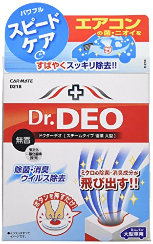 カーメイト 車用 除菌消臭剤 ドクターデオ Dr.DEO スチーム 循環タイプ 置き型 無香 安定化二酸化塩素 330g D218