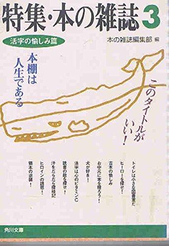 特集・本の雑誌〈3〉活字の愉しみ篇 (角川文庫)の詳細を見る