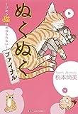 ぬくぬくファイナル~だから猫はやめられない~ (集英社ホームコミックス)