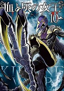 血と灰の女王(10) (裏少年サンデーコミックス)