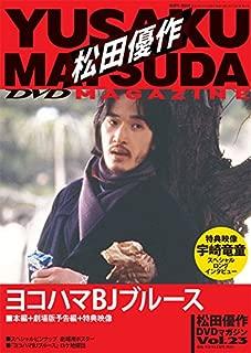 松田優作DVDマガジン(23) 2016年 4/12 号