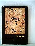 絵巻物 (1956年) (講談社版アート・ブックス―日本美術シリーズ)
