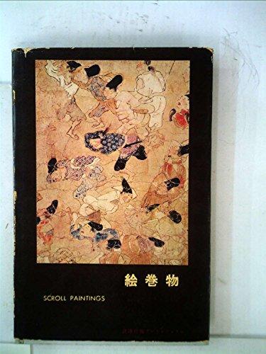 絵巻物 (1956年) (講談社版アート・ブックス―日本美術シリーズ)の詳細を見る