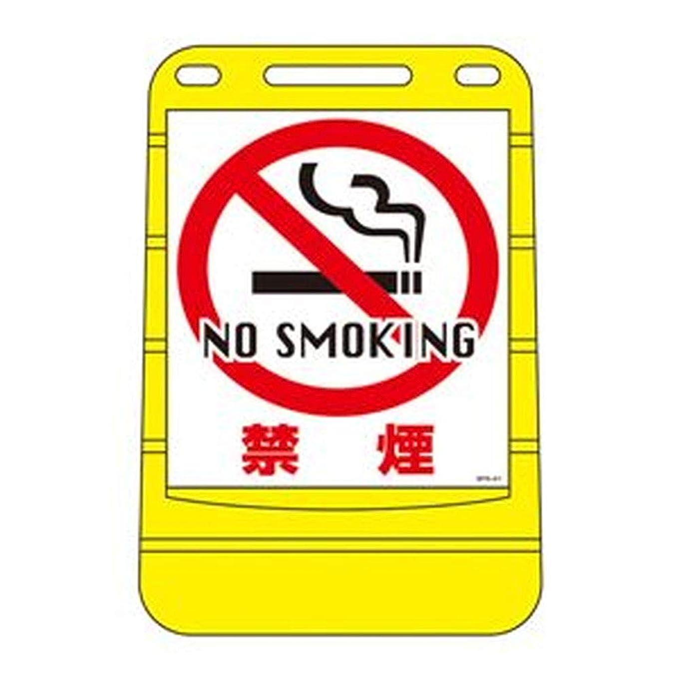 期間熟読それるバリアポップサイン?禁煙?BPS-21?-単品-