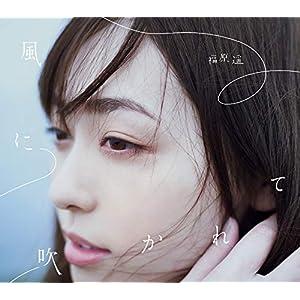 風に吹かれて(初回生産限定盤)(DVD付)