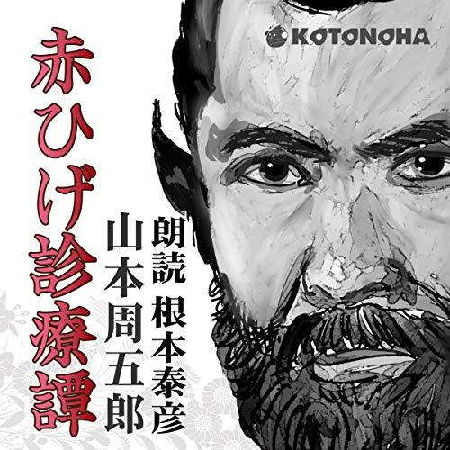 『赤ひげ診療譚』のカバーアート