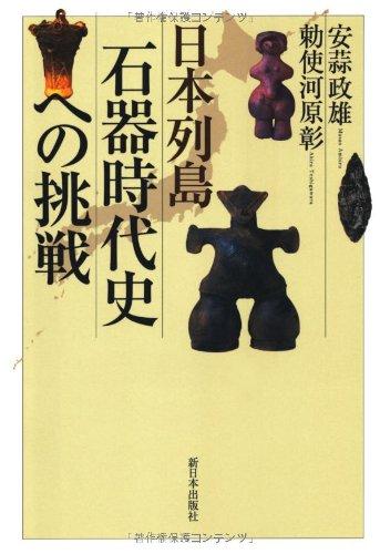日本列島石器時代史への挑戦