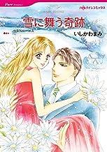 雪に舞う奇跡 (分冊版) 3巻