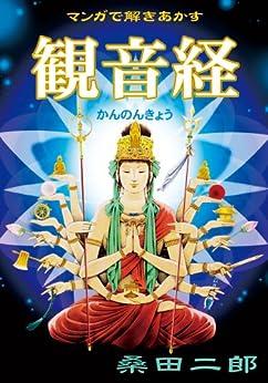 [桑田次郎]のマンガで解きあかす観音経 マンガショップシリーズ 390