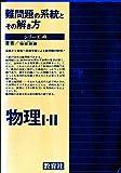 難問題の系統とその解き方(4) 物理1・2 (1981年)
