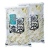 農家直送【令和元年産】魚沼産コシヒカリ 10kg (5kgx 2) (白米)