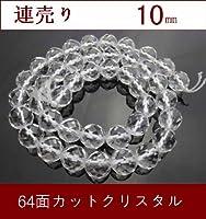 【ハヤシ ザッカ】 HAYASHI ZAKKA 天然石 パワーストーン ハンドメイド素材●半連売り 10ミリクリスタル水晶64面カット19㎝前後