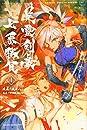 Fate/Grand Order-Epic of Remnant-亜種特異点3/亜種並行世界 屍山血河舞台 下総国 英霊剣豪七番勝負 1